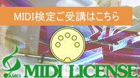 2019年11月12月MIDI検定短期講座開催日程のお知らせ