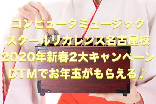 名古屋校2020年1月2月新春キャンペーン実施