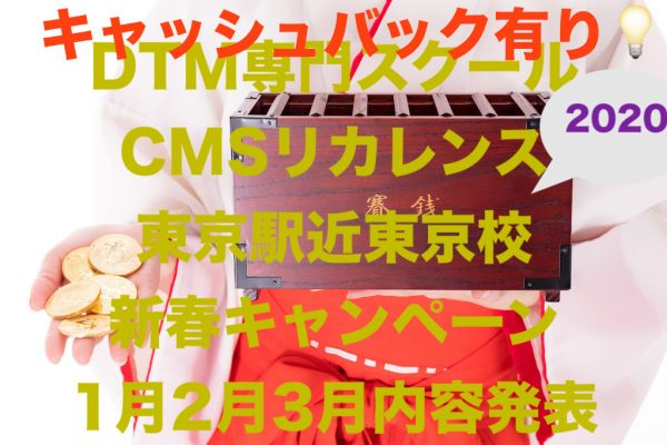 東京校2020年1月2月3月新春キャンペーン実施