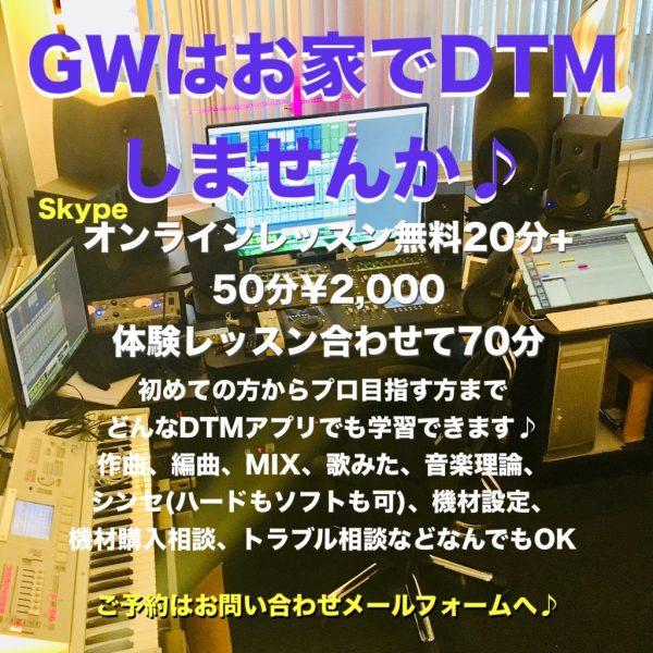 GWはお家で楽しくDTMで音楽を学んでみませんか♫♫